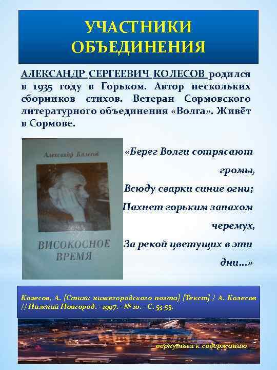 УЧАСТНИКИ ОБЪЕДИНЕНИЯ АЛЕКСАНДР СЕРГЕЕВИЧ КОЛЕСОВ родился в 1935 году в Горьком. Автор нескольких сборников