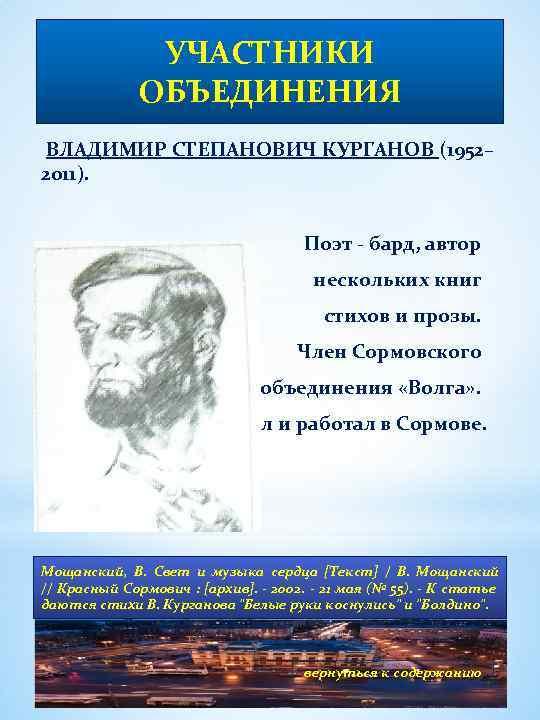 УЧАСТНИКИ ОБЪЕДИНЕНИЯ ВЛАДИМИР СТЕПАНОВИЧ КУРГАНОВ (1952– 2011). Поэт - бард, автор нескольких книг стихов