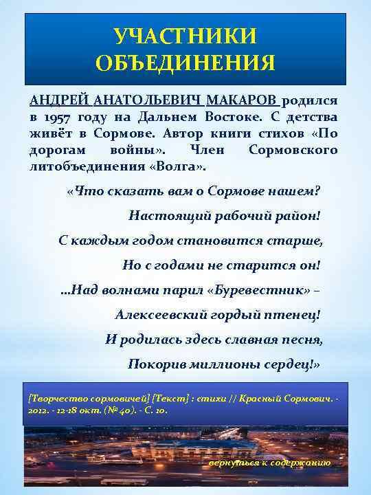 УЧАСТНИКИ ОБЪЕДИНЕНИЯ АНДРЕЙ АНАТОЛЬЕВИЧ МАКАРОВ родился в 1957 году на Дальнем Востоке. С детства