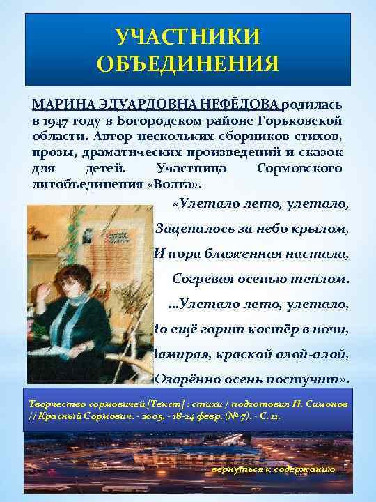 УЧАСТНИКИ ОБЪЕДИНЕНИЯ МАРИНА ЭДУАРДОВНА НЕФЁДОВА родилась в 1947 году в Богородском районе Горьковской области.