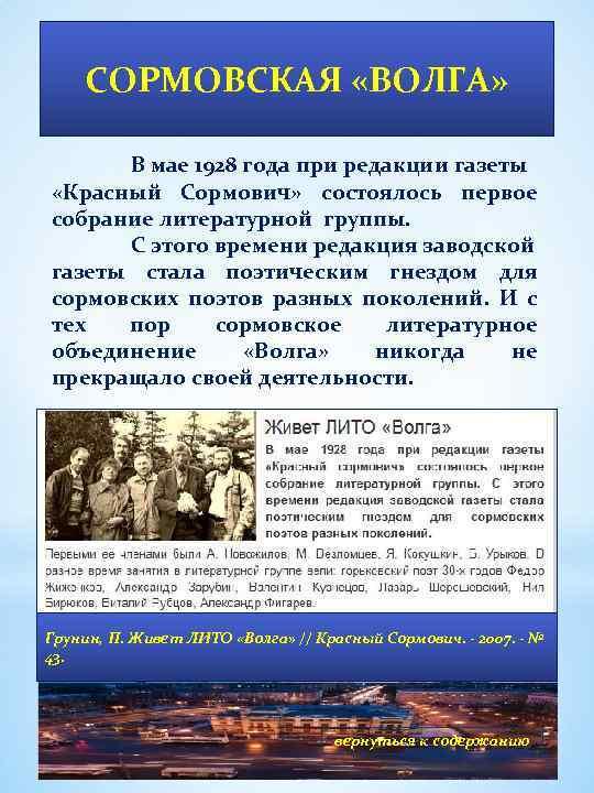 СОРМОВСКАЯ «ВОЛГА» В мае 1928 года при редакции газеты «Красный Сормович» состоялось первое собрание