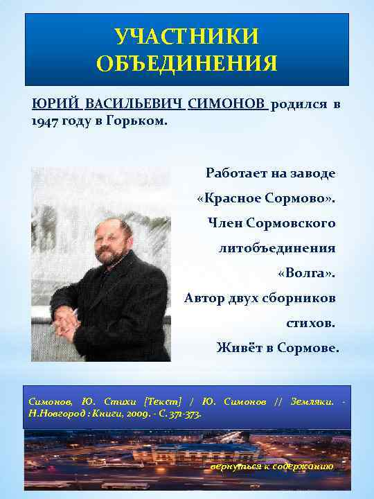 УЧАСТНИКИ ОБЪЕДИНЕНИЯ ЮРИЙ ВАСИЛЬЕВИЧ СИМОНОВ родился в 1947 году в Горьком. Работает на заводе