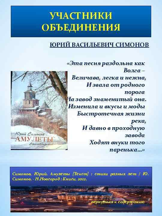 УЧАСТНИКИ ОБЪЕДИНЕНИЯ ЮРИЙ ВАСИЛЬЕВИЧ СИМОНОВ «Эта песня раздольна как Волга – Величава, легка и
