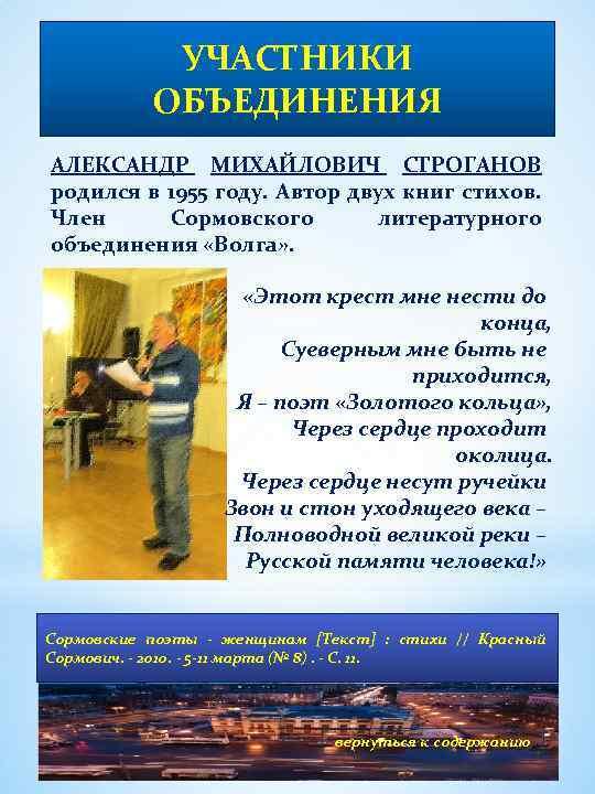 УЧАСТНИКИ ОБЪЕДИНЕНИЯ АЛЕКСАНДР МИХАЙЛОВИЧ СТРОГАНОВ родился в 1955 году. Автор двух книг стихов. Член