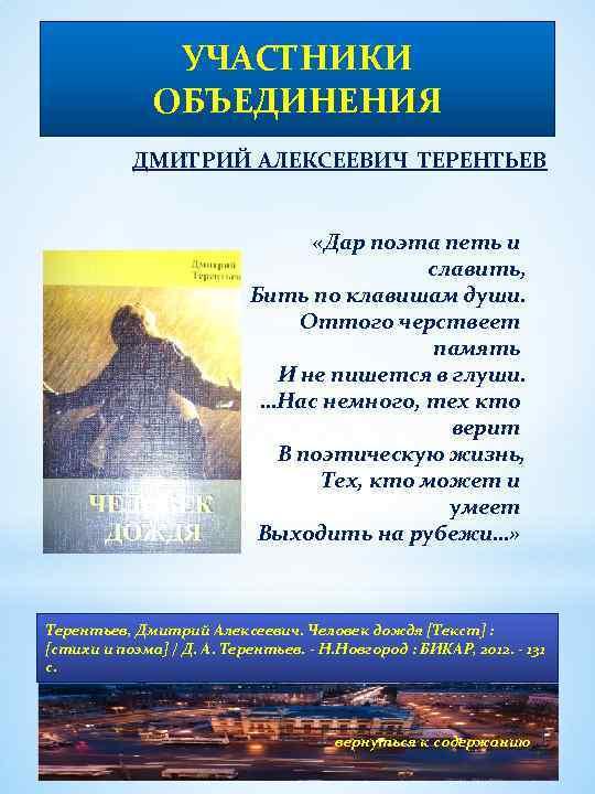 УЧАСТНИКИ ОБЪЕДИНЕНИЯ ДМИТРИЙ АЛЕКСЕЕВИЧ ТЕРЕНТЬЕВ «Дар поэта петь и славить, Бить по клавишам души.