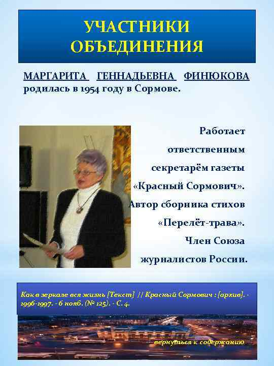 УЧАСТНИКИ ОБЪЕДИНЕНИЯ МАРГАРИТА ГЕННАДЬЕВНА ФИНЮКОВА родилась в 1954 году в Сормове. Работает ответственным секретарём