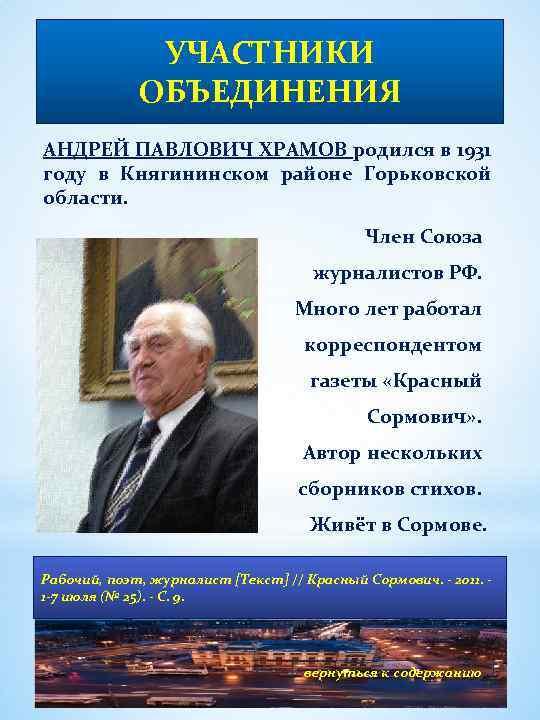 УЧАСТНИКИ ОБЪЕДИНЕНИЯ АНДРЕЙ ПАВЛОВИЧ ХРАМОВ родился в 1931 году в Княгининском районе Горьковской области.