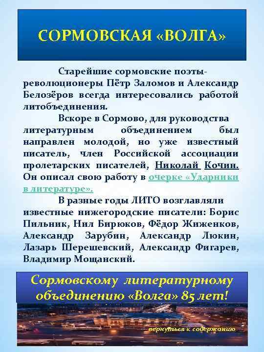 СОРМОВСКАЯ «ВОЛГА» Старейшие сормовские поэтыреволюционеры Пётр Заломов и Александр Белозёров всегда интересовались работой литобъединения.