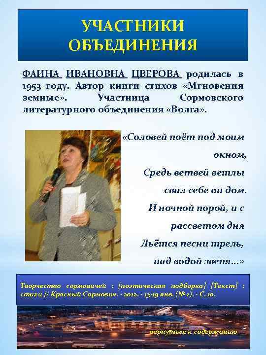 УЧАСТНИКИ ОБЪЕДИНЕНИЯ ФАИНА ИВАНОВНА ЦВЕРОВА родилась в 1953 году. Автор книги стихов «Мгновения земные»