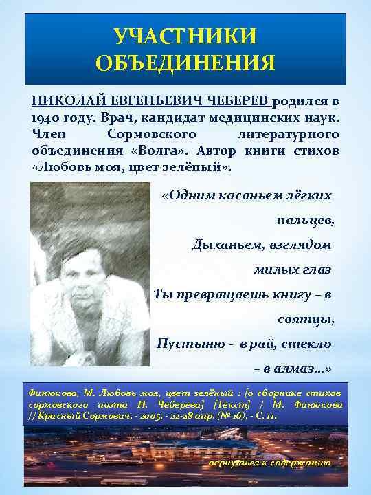 УЧАСТНИКИ ОБЪЕДИНЕНИЯ НИКОЛАЙ ЕВГЕНЬЕВИЧ ЧЕБЕРЕВ родился в 1940 году. Врач, кандидат медицинских наук. Член