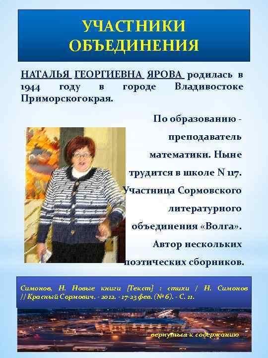 УЧАСТНИКИ ОБЪЕДИНЕНИЯ НАТАЛЬЯ ГЕОРГИЕВНА ЯРОВА родилась в 1944 году в городе Владивостоке Приморскогокрая. По