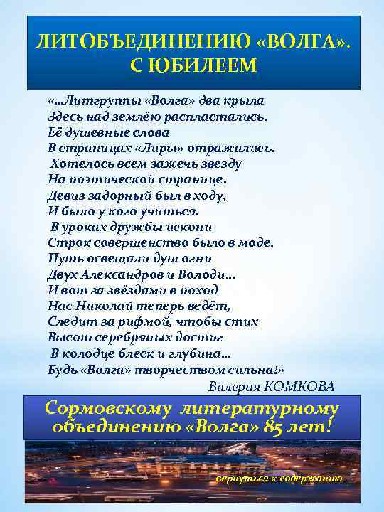 ЛИТОБЪЕДИНЕНИЮ «ВОЛГА» . С ЮБИЛЕЕМ «…Литгруппы «Волга» два крыла Здесь над землёю распластались. Её