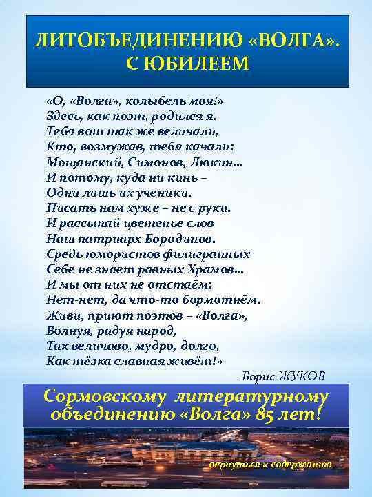 ЛИТОБЪЕДИНЕНИЮ «ВОЛГА» . С ЮБИЛЕЕМ «О, «Волга» , колыбель моя!» Здесь, как поэт, родился