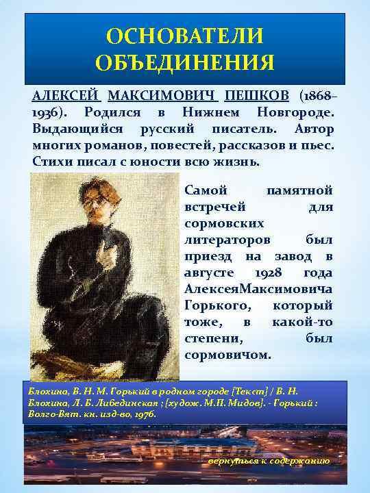 ОСНОВАТЕЛИ ОБЪЕДИНЕНИЯ АЛЕКСЕЙ МАКСИМОВИЧ ПЕШКОВ (1868– 1936). Родился в Нижнем Новгороде. Выдающийся русский писатель.