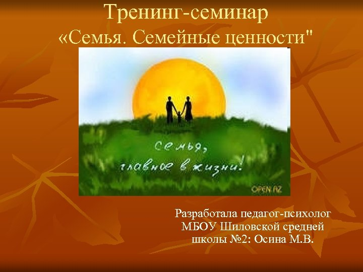 Тренинг-семинар «Семья. Семейные ценности