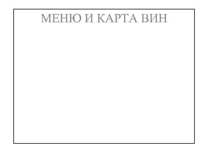 МЕНЮ И КАРТА ВИН