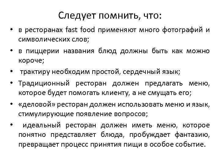 Следует помнить, что: • в ресторанах fast food применяют много фотографий и символических слов;
