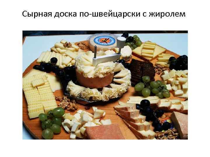 Сырная доска по-швейцарски с жиролем