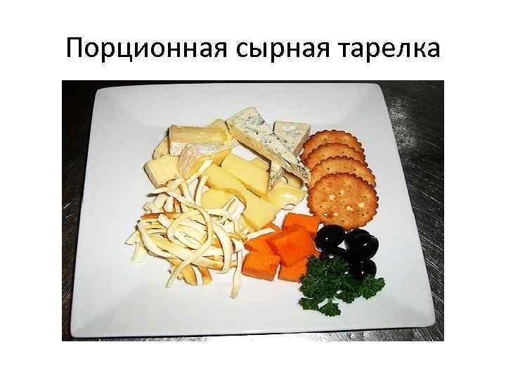 Порционная сырная тарелка