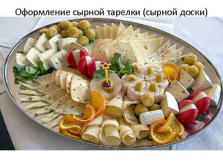 Оформление сырной тарелки (сырной доски)