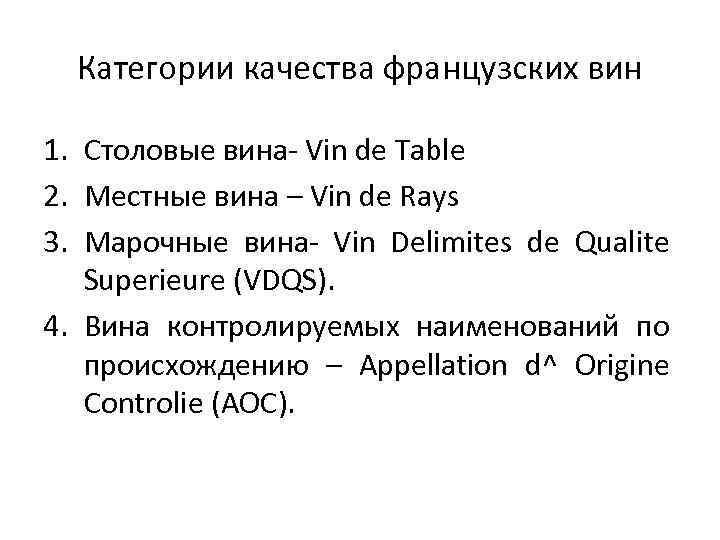 Категории качества французских вин 1. Столовые вина- Vin de Table 2. Местные вина –