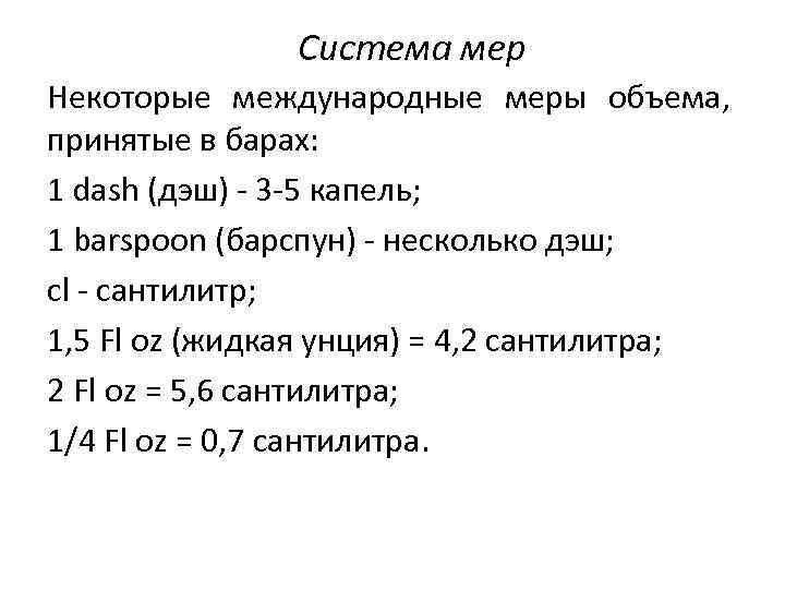 Система мер Некоторые международные меры объема, принятые в барах: 1 dash (дэш) - 3