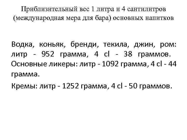 Приблизительный вес 1 литра и 4 сантилитров (международная мера для бара) основных напитков Водка,