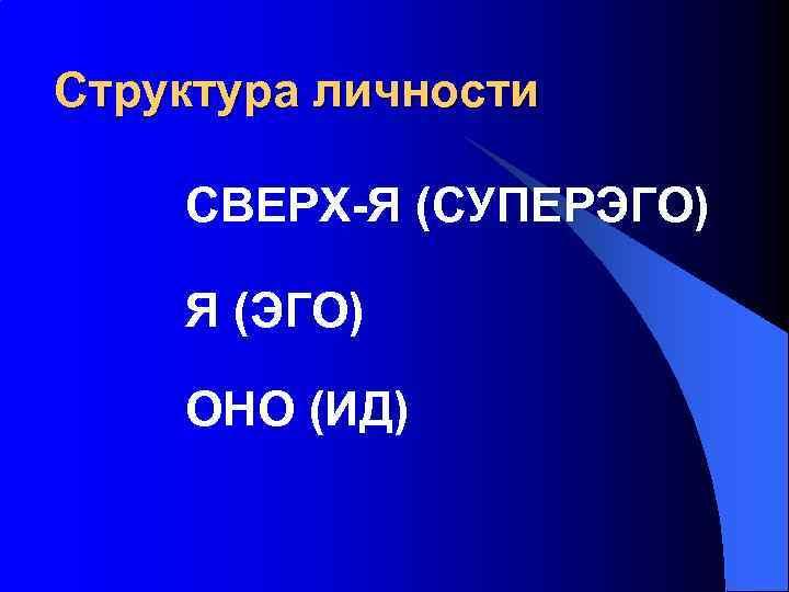 Структура личности СВЕРХ-Я (СУПЕРЭГО) Я (ЭГО) ОНО (ИД)