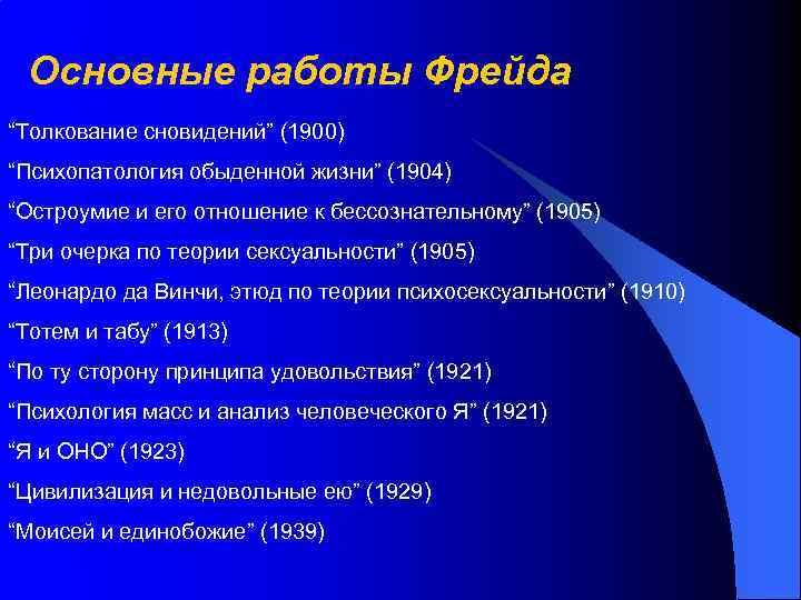 """Основные работы Фрейда """"Толкование сновидений"""" (1900) """"Психопатология обыденной жизни"""" (1904) """"Остроумие и его отношение"""