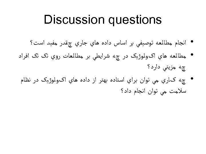 Discussion questions • ﺍﻧﺠﺎﻡ ﻣﻄﺎﻟﻌﻪ ﺗﻮﺻﻴﻔﻲ ﺑﺮ ﺍﺳﺎﺱ ﺩﺍﺩﻩ ﻫﺎﻱ ﺟﺎﺭﻱ چﻘﺪﺭ ﻣﻔﻴﺪ