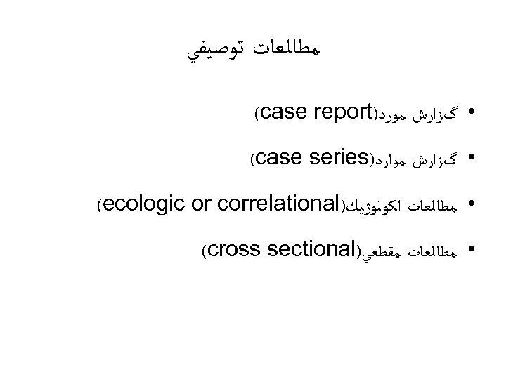 ﻣﻄﺎﻟﻌﺎﺕ ﺗﻮﺻﻴﻔﻲ • گﺰﺍﺭﺵ ﻣﻮﺭﺩ) (case report • گﺰﺍﺭﺵ ﻣﻮﺍﺭﺩ) (case series •