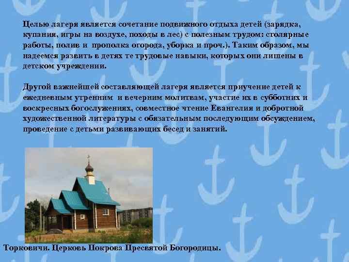 Целью лагеря является сочетание подвижного отдыха детей (зарядка, купания, игры на воздухе, походы в