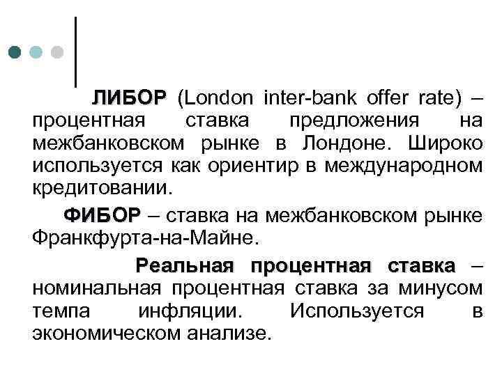 межбанковский кредит его виды и особенности