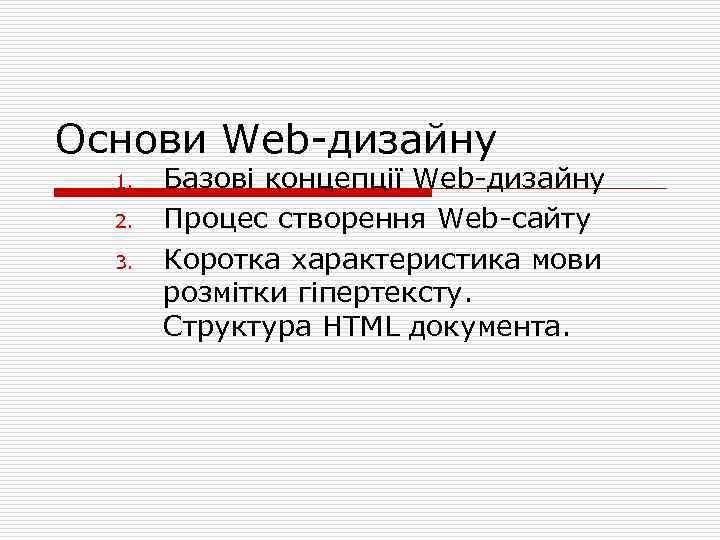 Основи Web дизайну 1. 2. 3. Базові концепції Web дизайну Процес створення Web сайту