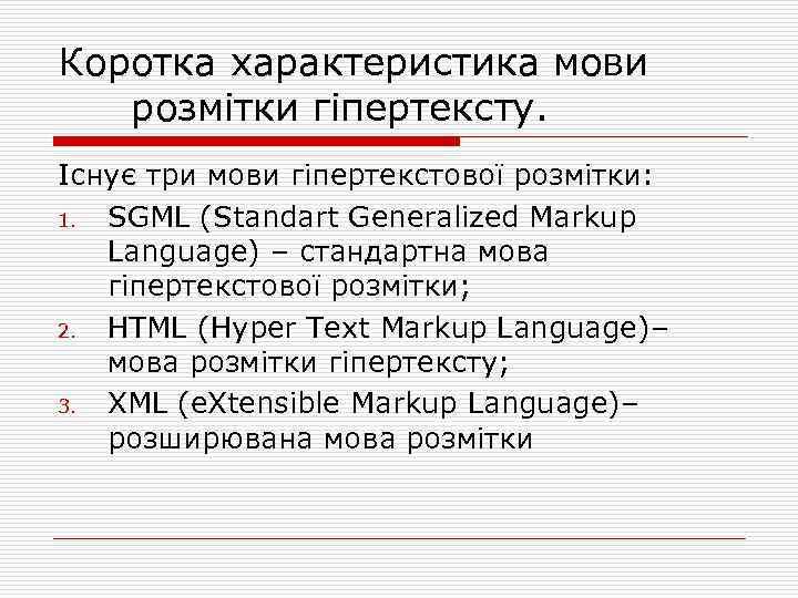 Коротка характеристика мови розмітки гіпертексту. Існує три мови гіпертекстової розмітки: 1. SGML (Standart Generalized