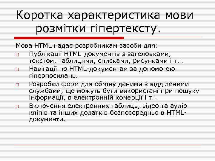 Коротка характеристика мови розмітки гіпертексту. Мова HTML надає розробникам засоби для: o Публікації HTML
