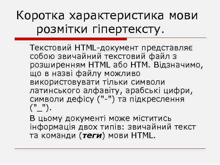 Коротка характеристика мови розмітки гіпертексту. Текстовий HTML документ представляє собою звичайний текстовий файл з