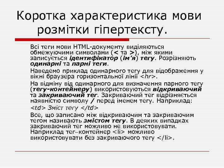 Коротка характеристика мови розмітки гіпертексту. Всі теги мови HTML документу виділяються обмежуючими символами (<