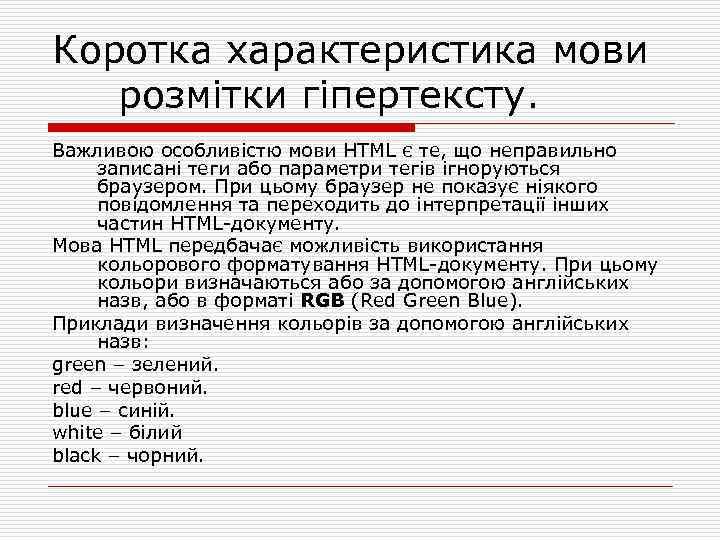 Коротка характеристика мови розмітки гіпертексту. Важливою особливістю мови HTML є те, що неправильно записані
