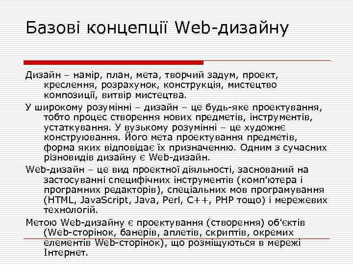 Базові концепції Web дизайну Дизайн – намір, план, мета, творчий задум, проект, креслення, розрахунок,