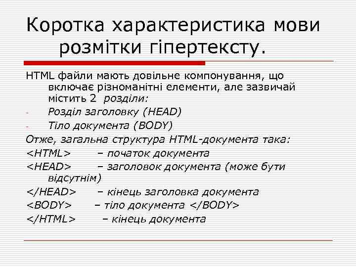 Коротка характеристика мови розмітки гіпертексту. HTML файли мають довільне компонування, що включає різноманітні елементи,