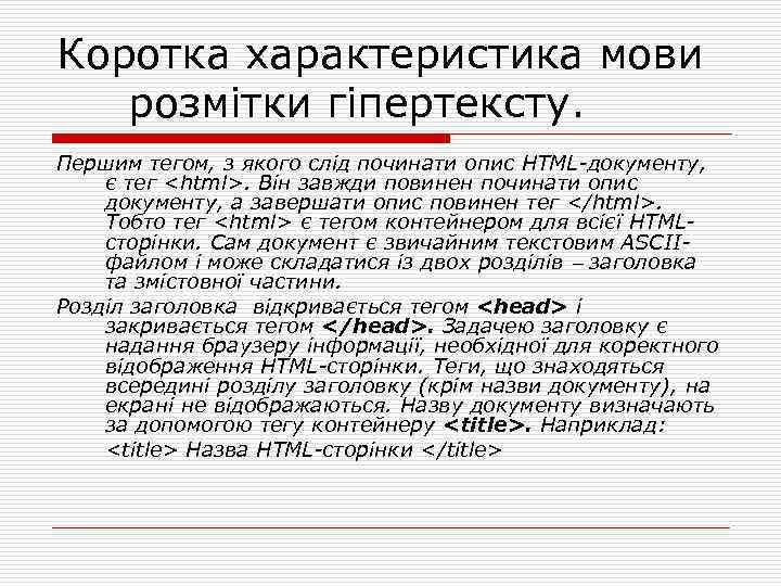 Коротка характеристика мови розмітки гіпертексту. Першим тегом, з якого слід починати опис HTML-документу, є