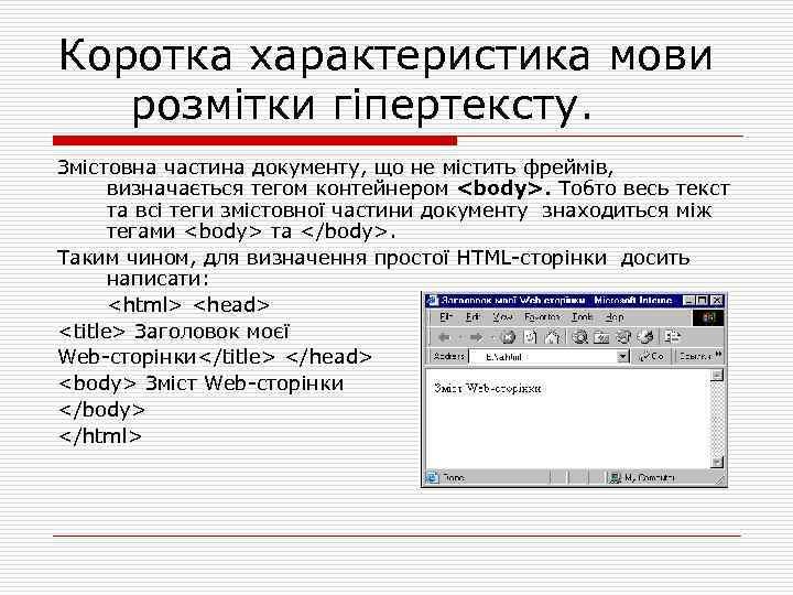 Коротка характеристика мови розмітки гіпертексту. Змістовна частина документу, що не містить фреймів, визначається тегом