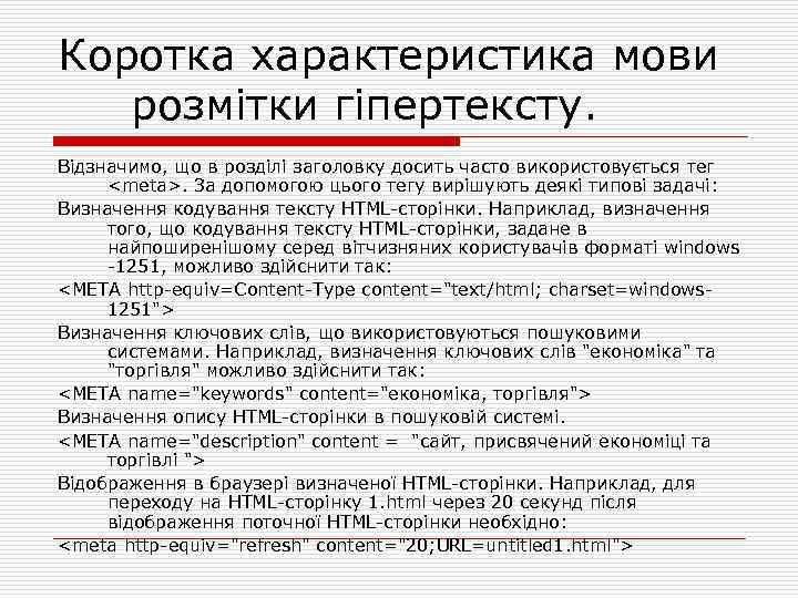 Коротка характеристика мови розмітки гіпертексту. Відзначимо, що в розділі заголовку досить часто використовується тег