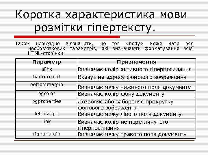 Коротка характеристика мови розмітки гіпертексту. Також необхідно відзначити, що тег <body> може мати ряд