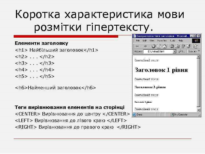 Коротка характеристика мови розмітки гіпертексту. Елементи заголовку <h 1> Найбільший заголовок</h 1> <h 2>.