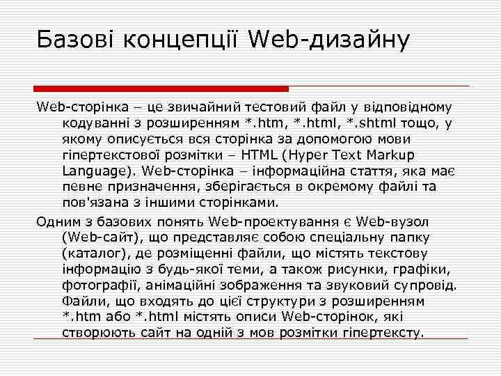 Базові концепції Web дизайну Web сторінка – це звичайний тестовий файл у відповідному кодуванні