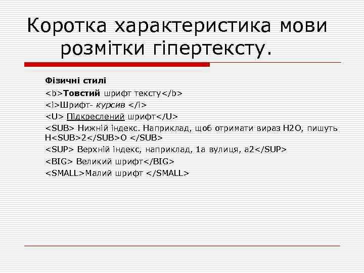 Коротка характеристика мови розмітки гіпертексту. Фізичні стилі <b>Товстий шрифт тексту</b> <i>Шрифт курсив </i> <U>