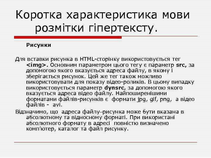 Коротка характеристика мови розмітки гіпертексту. Рисунки Для вставки рисунка в HTML сторінку використовується тег