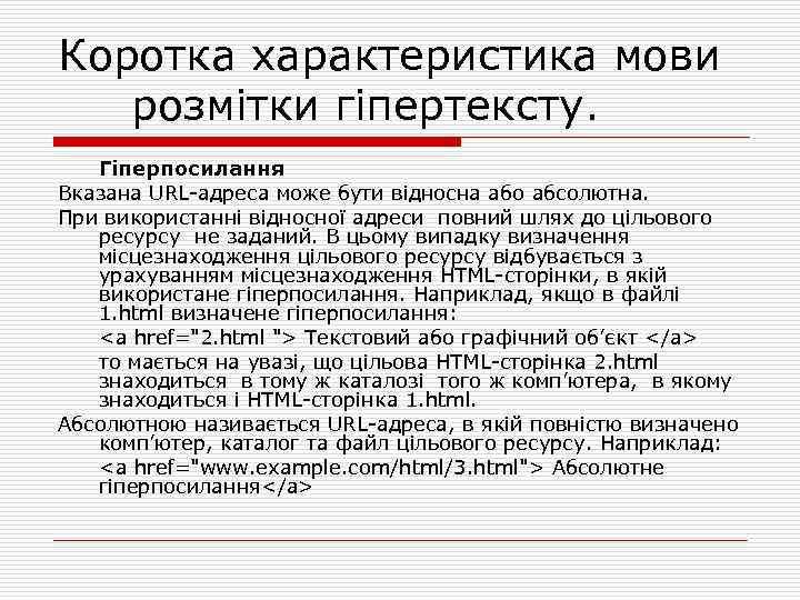 Коротка характеристика мови розмітки гіпертексту. Гіперпосилання Вказана URL адреса може бути відносна або абсолютна.